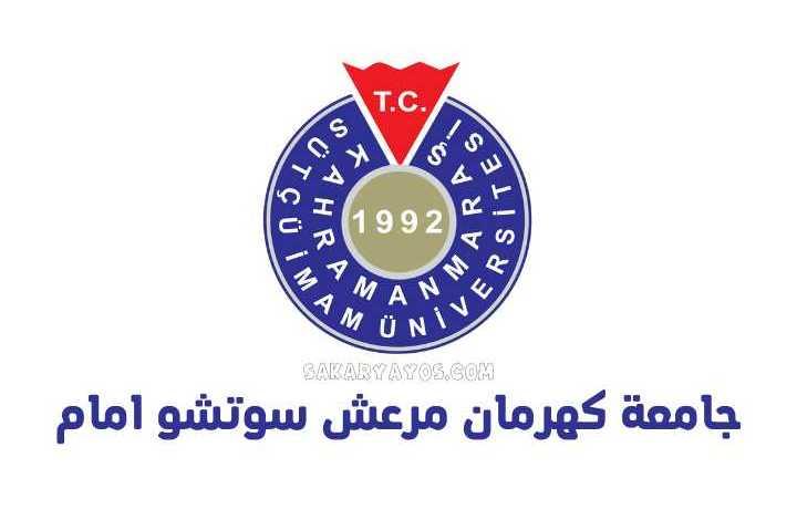 جامعة كهرمان مرعش سوتشو امام | Kahramanmaraş Sütçü İmam Üniversitesi