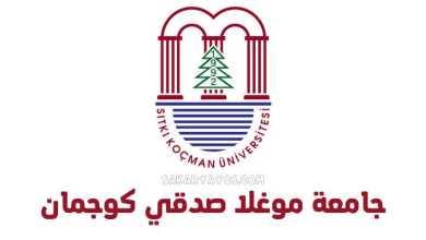جامعة موغلا صدقي كوجمان | Muğla Sıtkı Koçman Üniversitesi