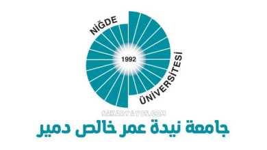 جامعة نيدة عمر خالص دمير |Niğde Ömer Halisdemir Üniversitesi