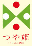 第8回 酒田つや姫ハーフマラソン大会ー山形県酒田市ー