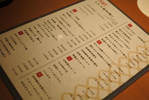 日本酒飲み放題十八代光蔵メニュー