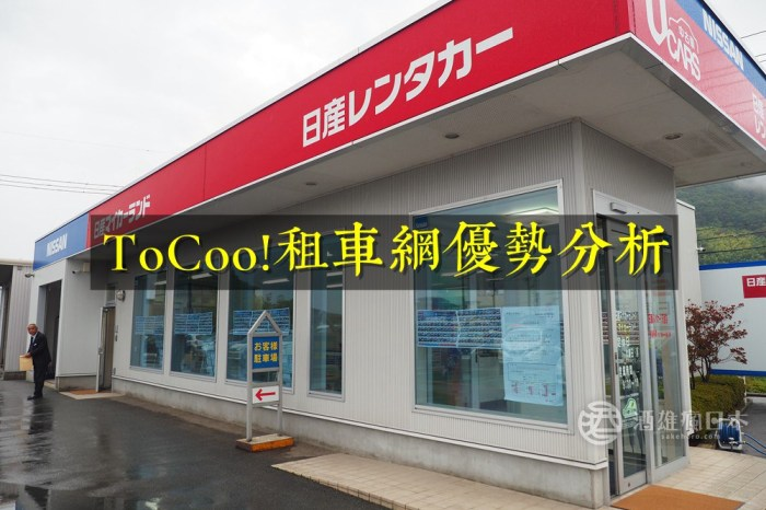 日本自駕租車好選擇-ToCoo租車網優勢分析(讀者優惠)