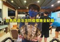 台帛旅遊泡泡防疫措施全紀錄 來回機場 機艙內 帛琉當地 飯店餐廳