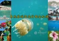 帛琉旅遊泡泡首發四天三夜行程全紀錄 鳳凰旅遊