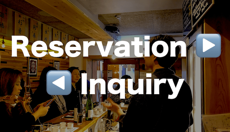 reservation/inquiry
