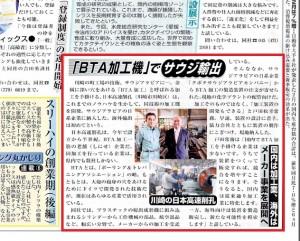 かながわ経済新聞2014年5月号