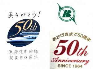 shinkansen&sakkou50th