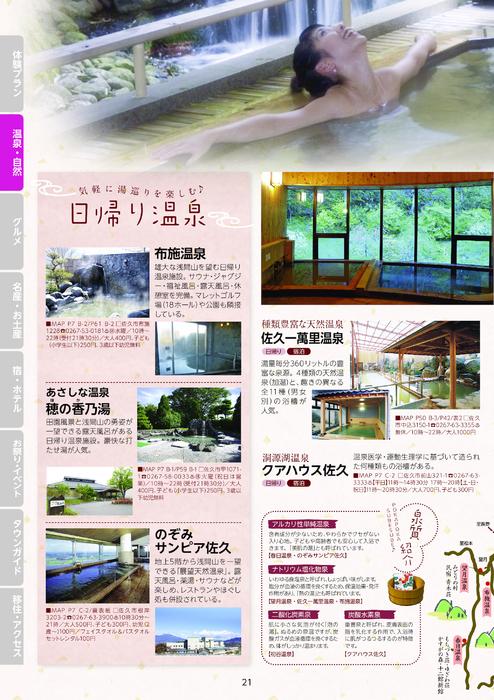 http://i0.wp.com/www.saku-library.com/books/0009/1/ 2014 vol.39 信州佐久