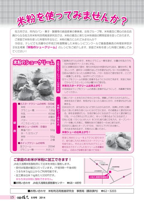 http://i0.wp.com/www.saku-library.com/books/0009/138/ 平成26年 8月號