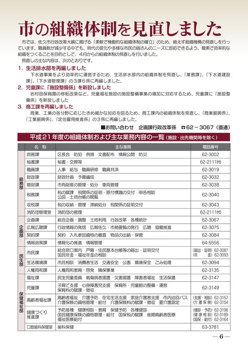 http://i0.wp.com/www.saku-library.com/books/0009/74/ 平成21年 4月號