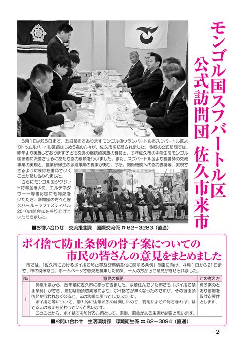 http://i0.wp.com/www.saku-library.com/books/0009/88/ 平成22年 6月號