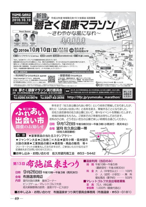 http://i0.wp.com/www.saku-library.com/books/0009/91/ 平成22年 9月號