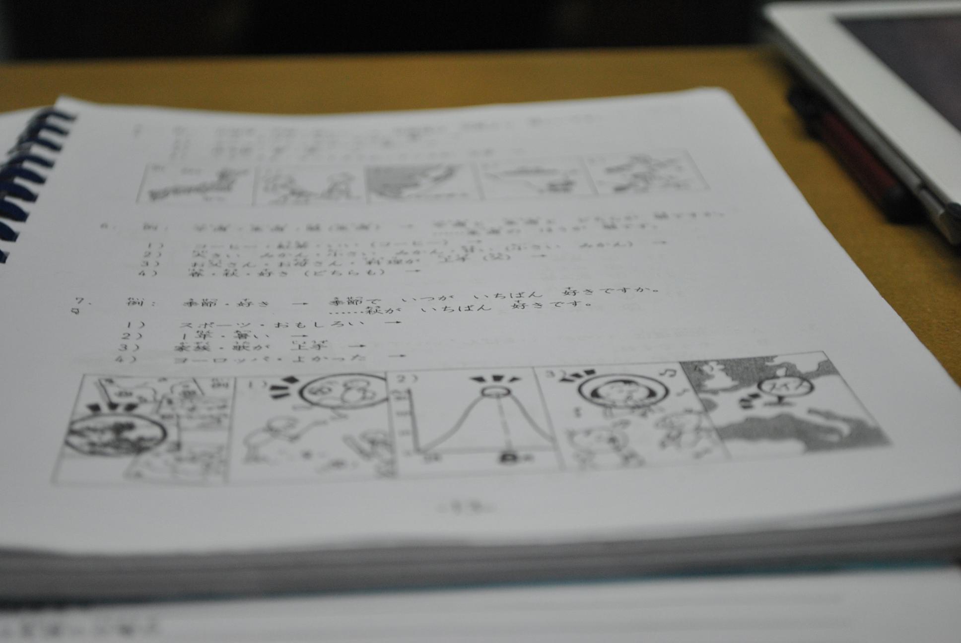 Elementary 2 Book of Minna no Nihongo