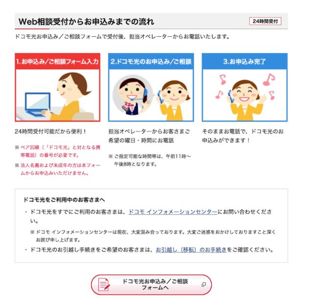 docomo hikari application 3