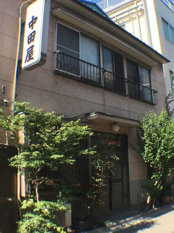 Ryokan Nakadaya (旅館 中田屋)