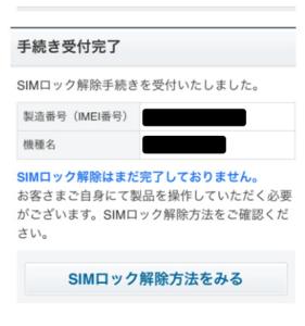 unlock softbank 7