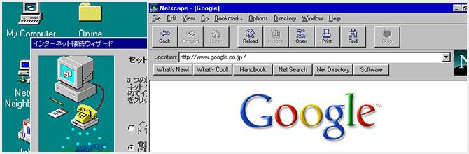 昔のインターネット