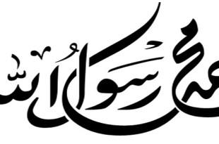 muhammad-rasool-allah