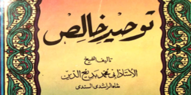 tawhid-khalis