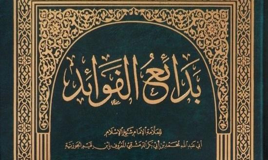 bada-i-al-fawa-id-ibn-qayyim-al-jawziyya