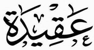 aqeedah