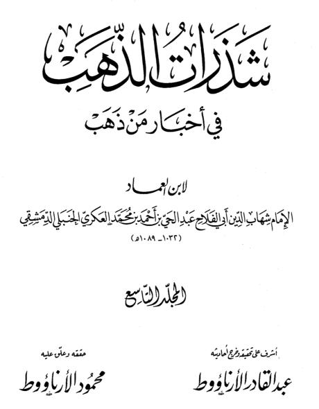 Shadhrat al-Dhahab cov