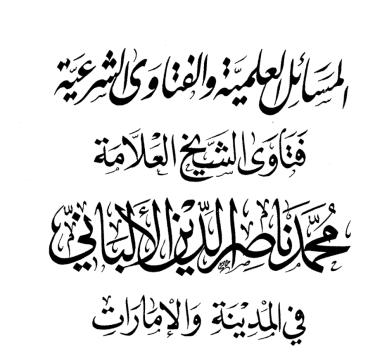 fatawa imarat