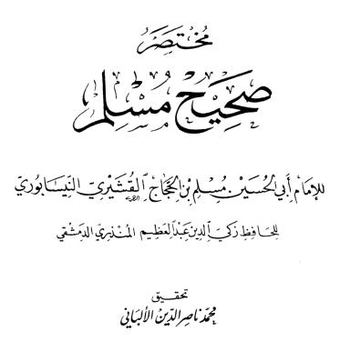 mukhtasar muslim cov
