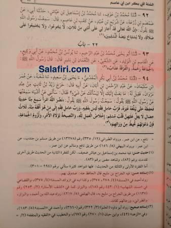 al-sunnah text