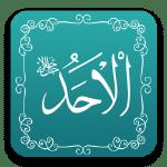 الاحد - أسماء الله الحسنى - مشروع سلام