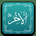 الآخر - أسماء الله الحسنى - مشروع سلام