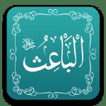 الباعث - أسماء الله الحسنى - مشروع سلام