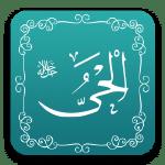 الحي - أسماء الله الحسنى - مشروع سلام
