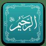 الرحيم - أسماء الله الحسنى - مشروع سلام
