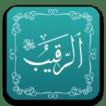 الرقيب - أسماء الله الحسنى - مشروع سلام