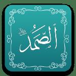 الصمد - أسماء الله الحسنى - مشروع سلام