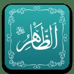 الظاهر - أسماء الله الحسنى - مشروع سلام