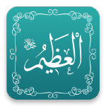 العظيم - أسماء الله الحسنى - مشروع سلام