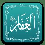 الغفار - أسماء الله الحسنى - مشروع سلام