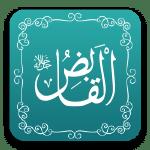 القابض - أسماء الله الحسنى - مشروع سلام