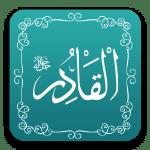 القادر - أسماء الله الحسنى - مشروع سلام