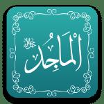 الماجد - أسماء الله الحسنى - مشروع سلام