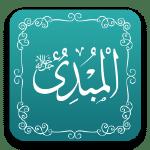 المبدئ - أسماء الله الحسنى - مشروع سلام