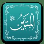 المتين - أسماء الله الحسنى - مشروع سلام
