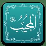 المجيب - أسماء الله الحسنى - مشروع سلام