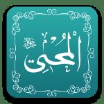 المحيي - أسماء الله الحسنى - مشروع سلام