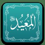 المعيد - أسماء الله الحسنى - مشروع سلام