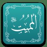 المميت - أسماء الله الحسنى - مشروع سلام