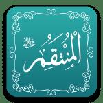 المنتقم - أسماء الله الحسنى - مشروع سلام