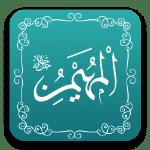 المهيمن - أسماء الله الحسنى - مشروع سلام